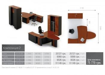 Эйдос Композиция мебели 2