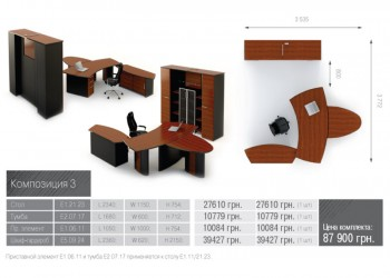 Эйдос Композиция мебели 3