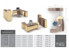 Флэш Композиция мебели 2