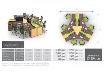Прайм Композиция мебели 1
