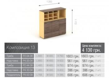 Прайм Композиция мебели_13