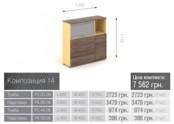 Прайм Композиция мебели_14
