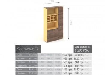 Прайм Композиция мебели_15