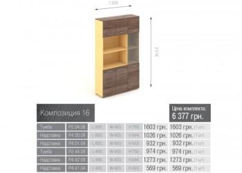 Прайм Композиция мебели_16