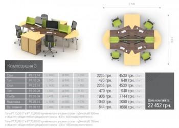 Прайм Композиция мебели 3