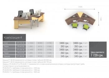 Прайм Композиция мебели 4