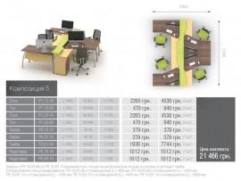 Прайм Композиция мебели 5