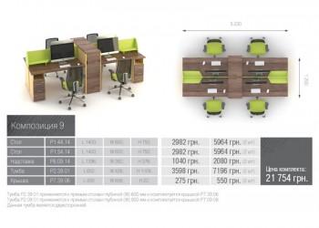 Прайм Композиция мебели 9