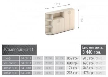 Сенс Композиция мебели_11