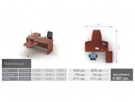 Атрибут Композиция мебели 1