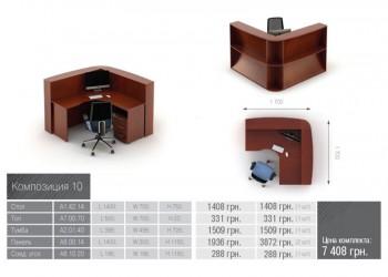 Атрибут Композиция мебели_10
