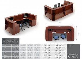 Атрибут Композиция мебели_12