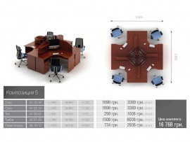 Атрибут Композиция мебели 5