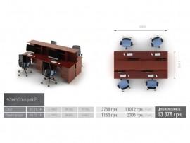 Атрибут Композиция мебели 8