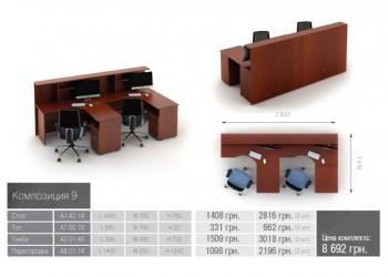 Атрибут Композиция мебели 9