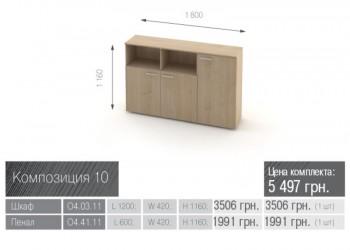 Озон Композиция мебели 10
