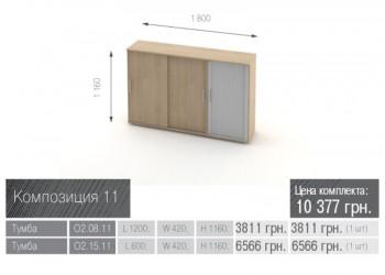 Озон Композиция мебели 11