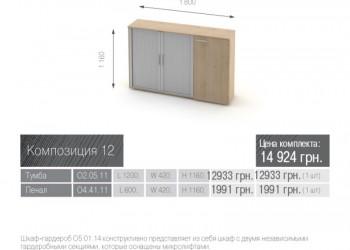 Озон Композиция мебели 12