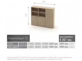Озон Композиция мебели_13