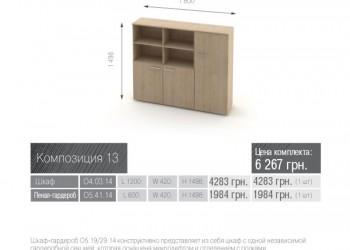Озон Композиция мебели 13