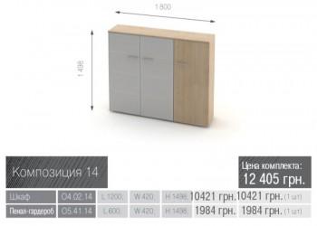 Озон Композиция мебели 14