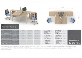 Озон Композиция мебели 2