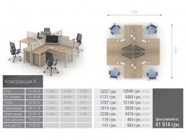 Озон Композиция мебели 4