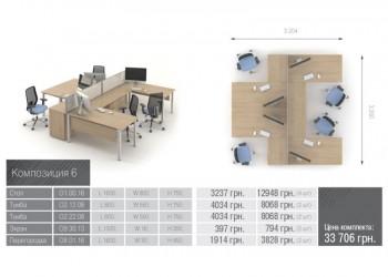 Озон Композиция мебели 6