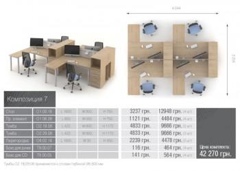 Озон Композиция мебели 7