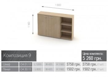 Озон Композиция мебели 9