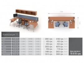 Техно Композиция мебели_11