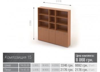 Техно Композиция мебели_15