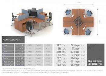 Техно Композиция мебели 4
