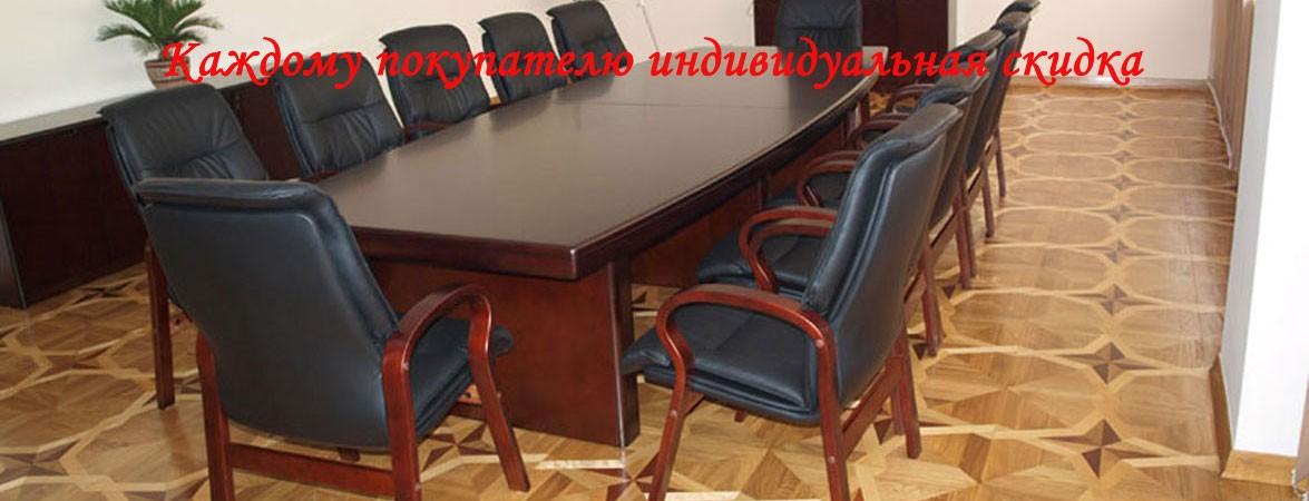 Столы переговоров из шпона